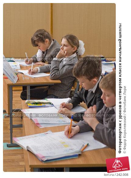Фоторепортаж с уроков в четвертом классе начальной школы, фото № 242008, снято 3 апреля 2008 г. (c) Федор Королевский / Фотобанк Лори