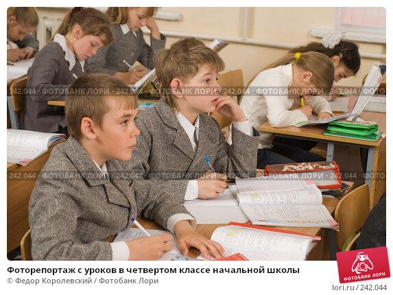 Фоторепортаж с уроков в четвертом классе начальной школы, фото № 242044, снято 3 апреля 2008 г. (c) Федор Королевский / Фотобанк Лори