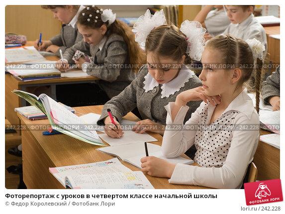 Фоторепортаж с уроков в четвертом классе начальной школы, фото № 242228, снято 3 апреля 2008 г. (c) Федор Королевский / Фотобанк Лори