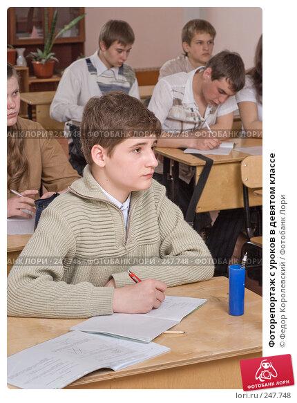 Фоторепортаж с уроков в девятом классе, фото № 247748, снято 9 апреля 2008 г. (c) Федор Королевский / Фотобанк Лори