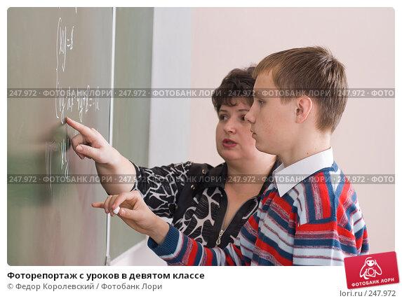 Фоторепортаж с уроков в девятом классе, фото № 247972, снято 9 апреля 2008 г. (c) Федор Королевский / Фотобанк Лори
