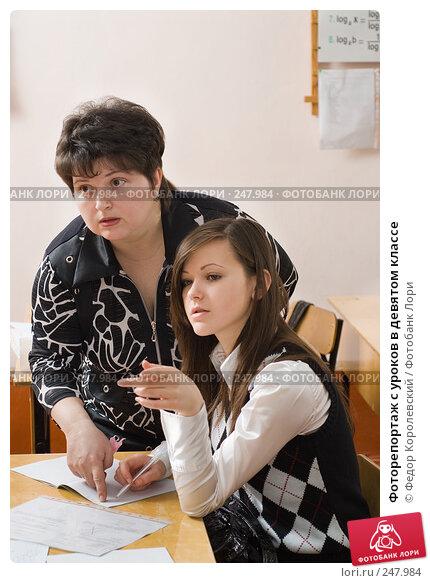 Фоторепортаж с уроков в девятом классе, фото № 247984, снято 9 апреля 2008 г. (c) Федор Королевский / Фотобанк Лори