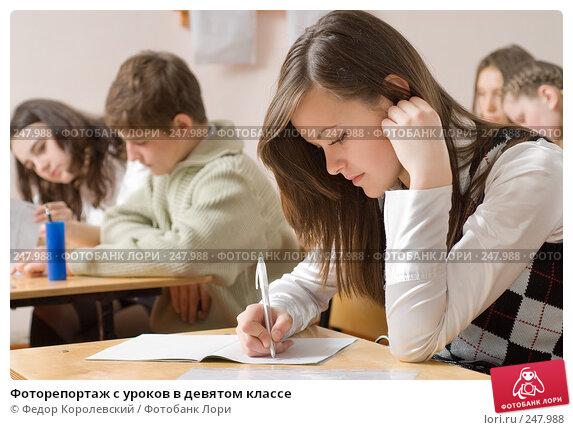 Фоторепортаж с уроков в девятом классе, фото № 247988, снято 9 апреля 2008 г. (c) Федор Королевский / Фотобанк Лори