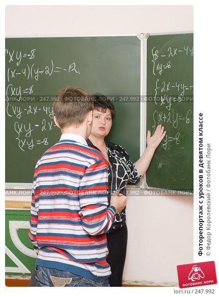 Купить «Фоторепортаж с уроков в девятом классе», фото № 247992, снято 9 апреля 2008 г. (c) Федор Королевский / Фотобанк Лори