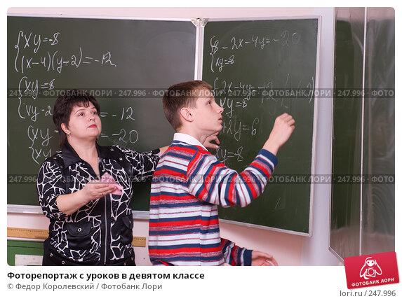 Фоторепортаж с уроков в девятом классе, фото № 247996, снято 9 апреля 2008 г. (c) Федор Королевский / Фотобанк Лори