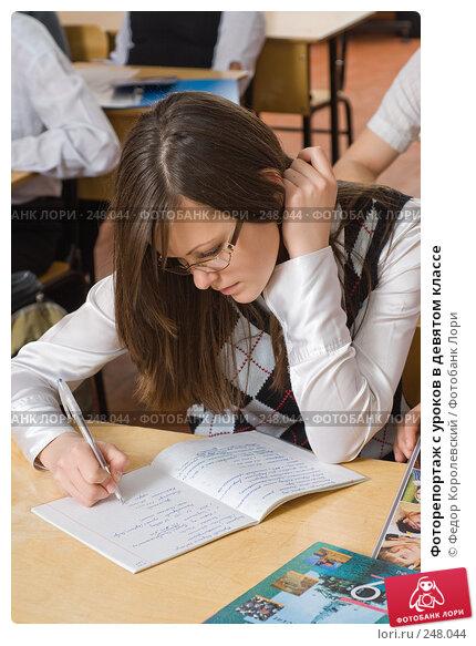 Фоторепортаж с уроков в девятом классе, фото № 248044, снято 9 апреля 2008 г. (c) Федор Королевский / Фотобанк Лори