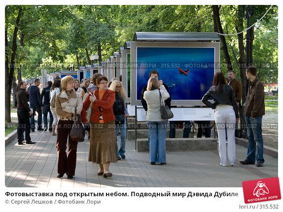 Фотовыставка под открытым небом. Подводный мир Дэвида Дубиле, фото № 315532, снято 8 июня 2008 г. (c) Сергей Лешков / Фотобанк Лори