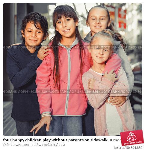 Купить «four happy children play without parents on sidewalk in modern city», фото № 30894880, снято 21 октября 2017 г. (c) Яков Филимонов / Фотобанк Лори