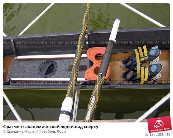 Фрагмент академической лодки.вид сверху, фото № 233480, снято 30 июня 2006 г. (c) Скалдина Мария / Фотобанк Лори