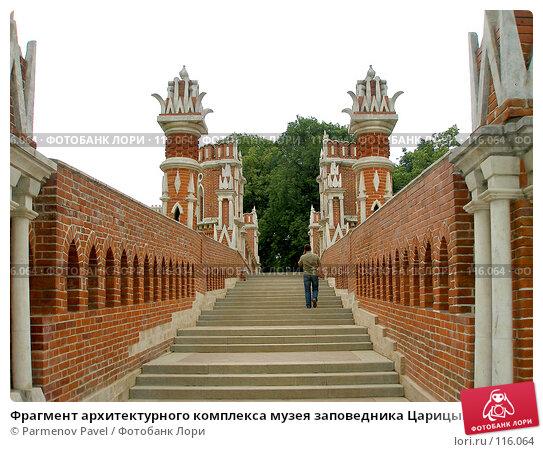 Фрагмент архитектурного комплекса музея заповедника Царицыно, фото № 116064, снято 10 июня 2007 г. (c) Parmenov Pavel / Фотобанк Лори