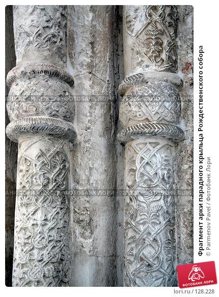Фрагмент арки парадного крыльца Рождественского собора, фото № 128228, снято 18 ноября 2007 г. (c) Parmenov Pavel / Фотобанк Лори