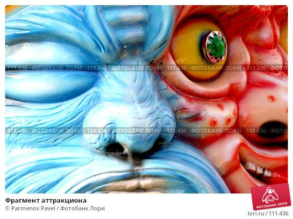 Фрагмент аттракциона, фото № 111436, снято 28 октября 2007 г. (c) Parmenov Pavel / Фотобанк Лори
