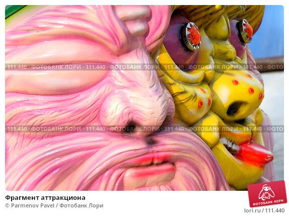 Купить «Фрагмент аттракциона», фото № 111440, снято 28 октября 2007 г. (c) Parmenov Pavel / Фотобанк Лори