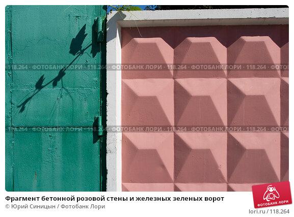 Купить «Фрагмент бетонной розовой стены и железных зеленых ворот», фото № 118264, снято 9 августа 2007 г. (c) Юрий Синицын / Фотобанк Лори