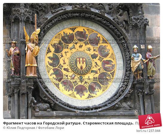 Фрагмент часов на Городской ратуше. Староместская площадь. Прага, фото № 237044, снято 17 марта 2008 г. (c) Юлия Селезнева / Фотобанк Лори