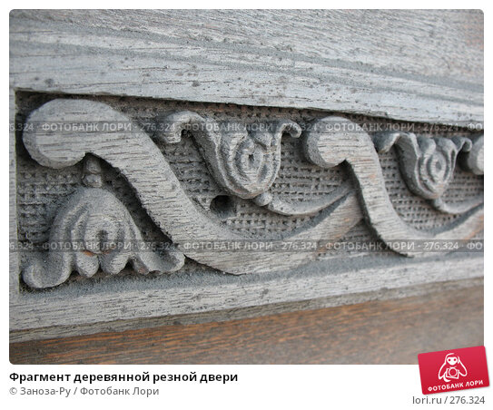 Фрагмент деревянной резной двери, фото № 276324, снято 2 мая 2008 г. (c) Заноза-Ру / Фотобанк Лори