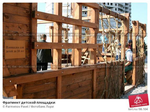 Фрагмент детской площадки, фото № 86104, снято 6 сентября 2007 г. (c) Parmenov Pavel / Фотобанк Лори