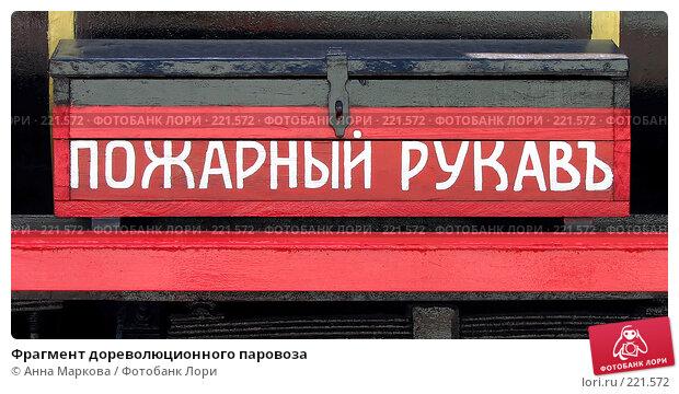 Фрагмент дореволюционного паровоза, фото № 221572, снято 24 апреля 2017 г. (c) Анна Маркова / Фотобанк Лори