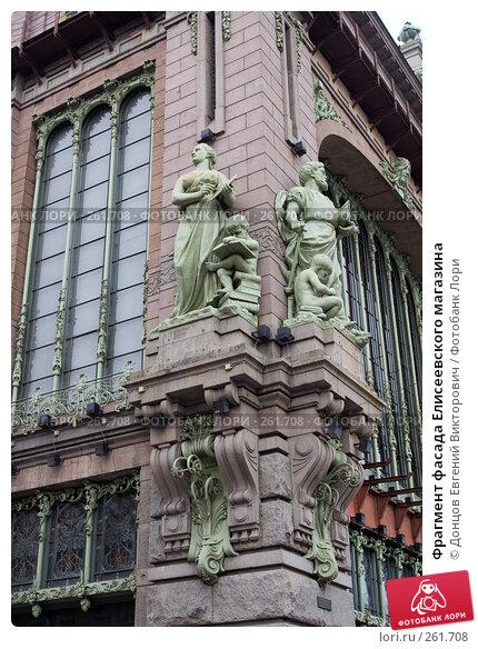 Фрагмент фасада Елисеевского магазина, фото № 261708, снято 17 апреля 2008 г. (c) Донцов Евгений Викторович / Фотобанк Лори