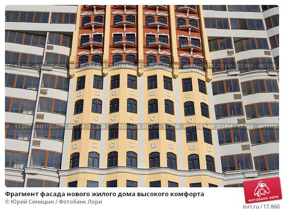 Фрагмент фасада нового жилого дома высокого комфорта, фото № 17860, снято 26 января 2007 г. (c) Юрий Синицын / Фотобанк Лори