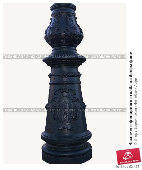 Купить «Фрагмент фонарного столба на белом фоне», фото № 62428, снято 21 января 2007 г. (c) Игорь Ворончихин / Фотобанк Лори