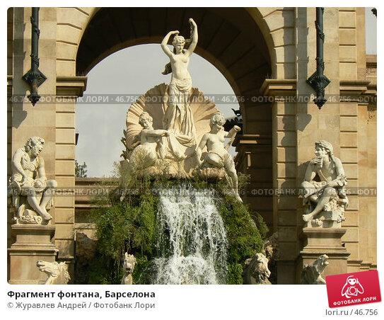 Купить «Фрагмент фонтана, Барселона», эксклюзивное фото № 46756, снято 21 сентября 2006 г. (c) Журавлев Андрей / Фотобанк Лори