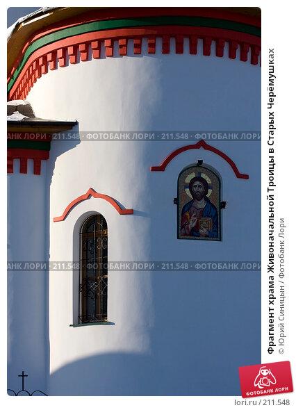 Фрагмент храма Живоначальной Троицы в Старых Черёмушках, фото № 211548, снято 24 января 2008 г. (c) Юрий Синицын / Фотобанк Лори