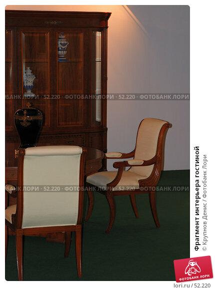 Фрагмент интерьера гостиной, фото № 52220, снято 18 апреля 2007 г. (c) Крупнов Денис / Фотобанк Лори
