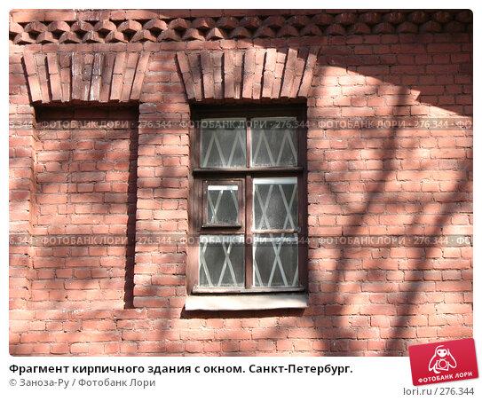 Купить «Фрагмент кирпичного здания с окном. Санкт-Петербург.», фото № 276344, снято 2 мая 2008 г. (c) Заноза-Ру / Фотобанк Лори