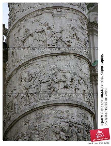 Фрагмент колонны.Церковь Карлскирхе., фото № 259688, снято 24 октября 2007 г. (c) Gagara / Фотобанк Лори