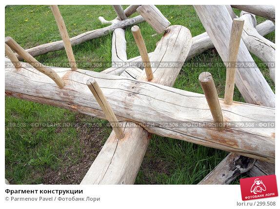 Купить «Фрагмент конструкции», фото № 299508, снято 10 мая 2008 г. (c) Parmenov Pavel / Фотобанк Лори
