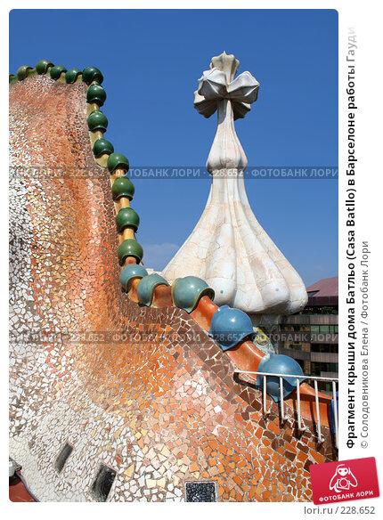 Фрагмент крыши дома Батльо (Casa Batllo) в Барселоне работы Гауди, фото № 228652, снято 22 сентября 2005 г. (c) Солодовникова Елена / Фотобанк Лори