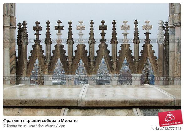 Фрагмент крыши собора в Милане (2014 год). Стоковое фото, фотограф Елена Антипина / Фотобанк Лори