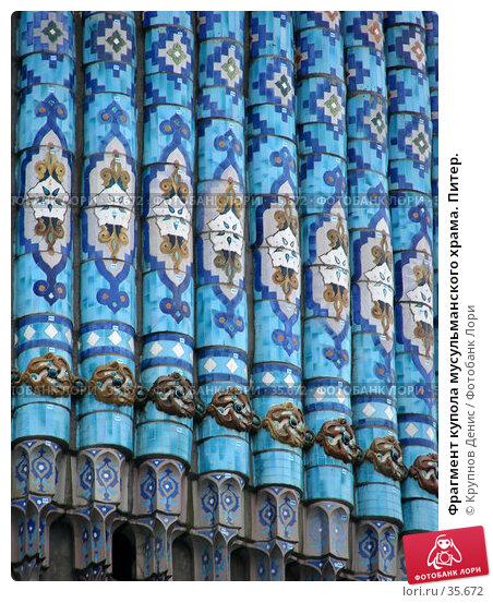 Фрагмент купола мусульманского храма. Питер., фото № 35672, снято 16 ноября 2006 г. (c) Крупнов Денис / Фотобанк Лори
