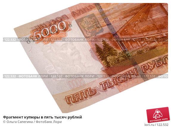 Фрагмент купюры в пять тысяч рублей, фото № 122532, снято 31 августа 2007 г. (c) Ольга Сапегина / Фотобанк Лори