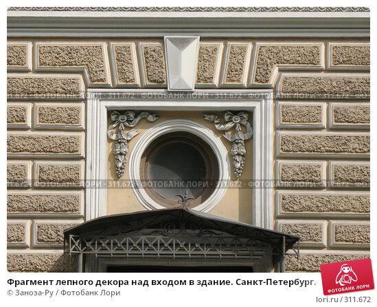 Фрагмент лепного декора над входом в здание. Санкт-Петербург., фото № 311672, снято 1 июня 2008 г. (c) Заноза-Ру / Фотобанк Лори