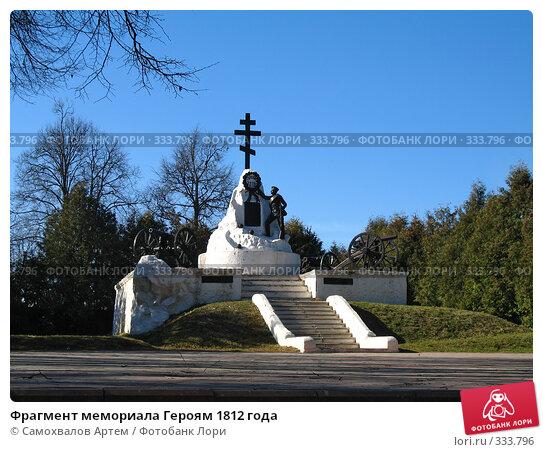 Фрагмент мемориала Героям 1812 года, эксклюзивное фото № 333796, снято 23 апреля 2017 г. (c) Самохвалов Артем / Фотобанк Лори