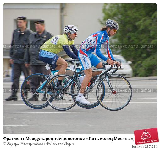 Фрагмент Международной велогонки «Пять колец Москвы», IV этап - Групповая гонка – 100 км, 10 мая 2008, фото № 287284, снято 10 мая 2008 г. (c) Эдуард Межерицкий / Фотобанк Лори