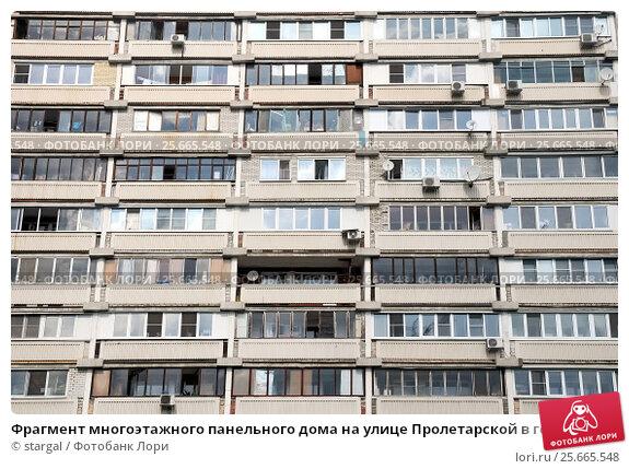 Фрагмент многоэтажного панельного дома на улице пролетарской.