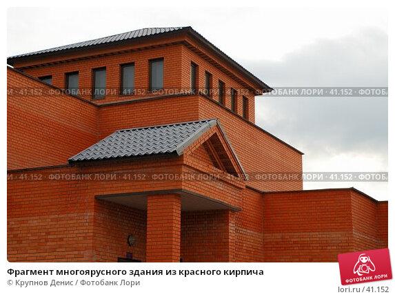 Купить «Фрагмент многоярусного здания из красного кирпича», фото № 41152, снято 7 апреля 2007 г. (c) Крупнов Денис / Фотобанк Лори
