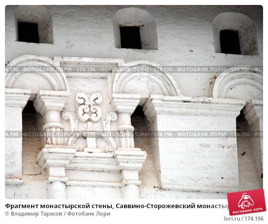 Фрагмент монастырской стены, Саввино-Сторожевский монастырь, фото № 174196, снято 21 ноября 2007 г. (c) Владимир Тарасов / Фотобанк Лори