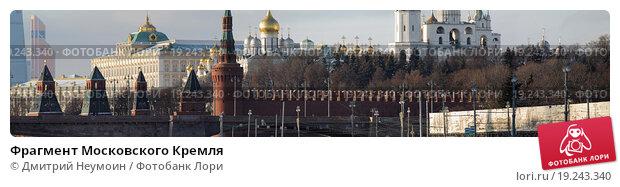 Купить «Фрагмент Московского Кремля», эксклюзивное фото № 19243340, снято 1 января 2016 г. (c) Дмитрий Неумоин / Фотобанк Лори