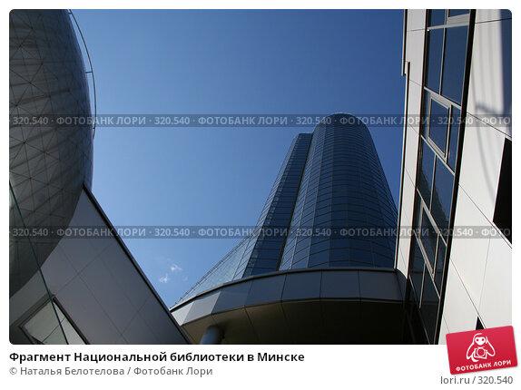 Фрагмент Национальной библиотеки в Минске, фото № 320540, снято 3 июня 2008 г. (c) Наталья Белотелова / Фотобанк Лори
