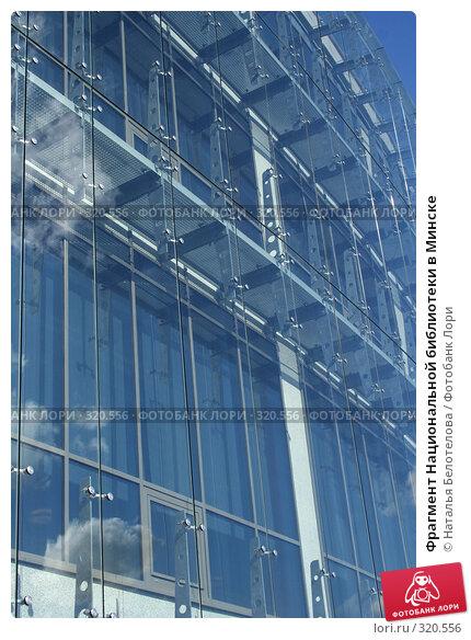Купить «Фрагмент Национальной библиотеки в Минске», фото № 320556, снято 3 июня 2008 г. (c) Наталья Белотелова / Фотобанк Лори