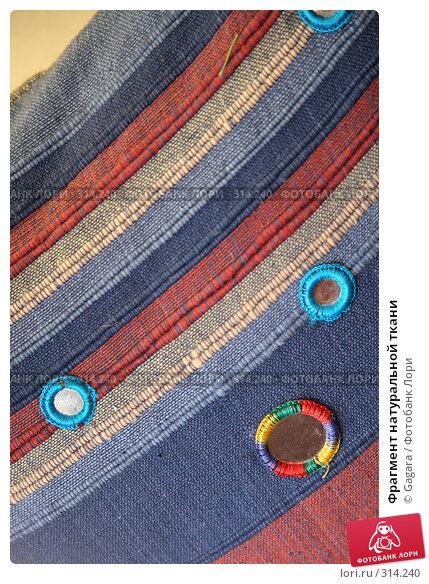 Купить «Фрагмент натуральной ткани», фото № 314240, снято 13 марта 2008 г. (c) Gagara / Фотобанк Лори