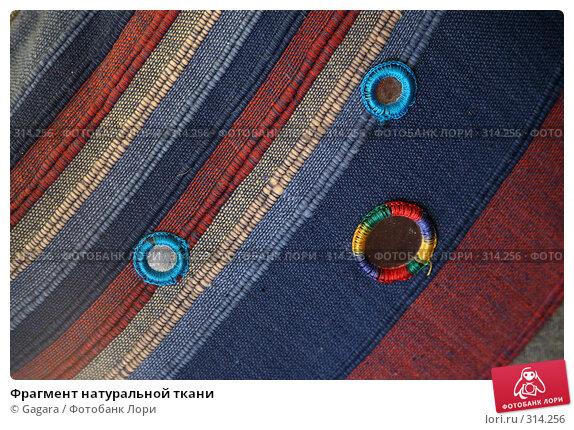 Фрагмент натуральной ткани, фото № 314256, снято 13 марта 2008 г. (c) Gagara / Фотобанк Лори