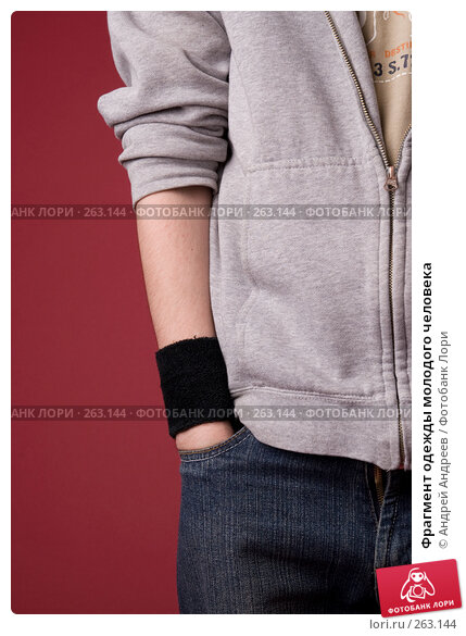 Купить «Фрагмент одежды молодого человека», фото № 263144, снято 26 апреля 2008 г. (c) Андрей Андреев / Фотобанк Лори