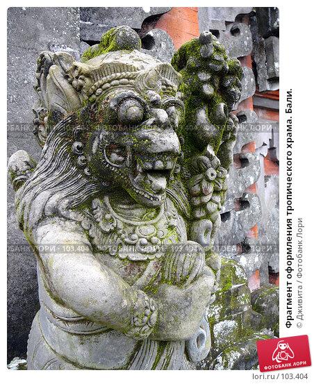 Фрагмент оформления тропического храма. Бали., фото № 103404, снято 26 марта 2017 г. (c) Дживита / Фотобанк Лори