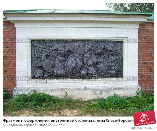 Фрагмент  оформления внутренней стороны стены Спасо-Бородинского монастыря, фото № 159672, снято 2 сентября 2007 г. (c) Владимир Тарасов / Фотобанк Лори