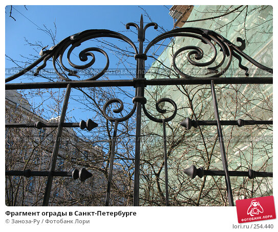 Фрагмент ограды в Санкт-Петербурге, фото № 254440, снято 12 апреля 2008 г. (c) Заноза-Ру / Фотобанк Лори